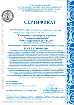 CERTIFICATES GOST / ISO / OHSAS